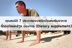 Army Dietary Supplement