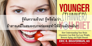 Younger You Diet : How Understanding Your Brain Chemistry Can Help You Lose Weight, Reverse Aging, and Fight Disease